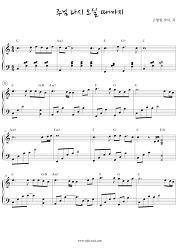[피아노 악보]주님 다시 오실 때까지