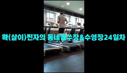 7월2일훈련ZIP-'확(살이)찐자의 동네헬쑤장24일차&수영장2일차'