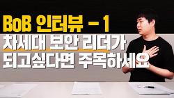 BoB(Best of the Best), 차세대 보안 리더가 되고싶다면?! 😎