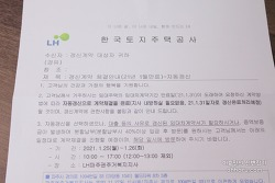 LH 국민임대아파트 임대료 인상없이 동결 재계약 완료