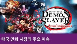 태국 만화 시장의 주요 이슈 | 웹툰과 교육 콘텐츠