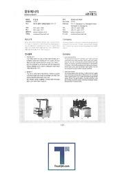 2018 KIEMSTA 대한민국 국제농기계자재 박람회 참가업체 - 4 : 2018 KIEMSTA Korea International Agricultural Machinery Materials Fair Participating Company