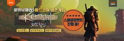 스마일게이트 스토브, 생존형 사이버펑크 오픈월드 PC 게임 '켄시' 론칭