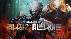 대박! 온라인 MMORPG 게임 리니지2 무료와 데스나이트