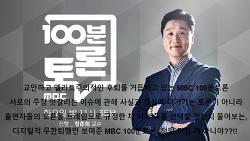 프레임으로 추미애 아들 의혹 다룬 MBC 백분토론