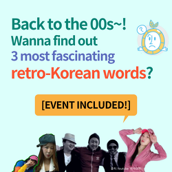 [Daily JOKOer] Back to the 00s~! Wanna find out 3 most fascinating retro Korean words?