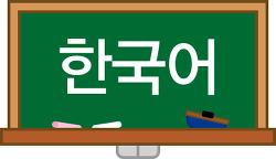 한국 출장가는 직원에게 가르쳐주었던 한국어