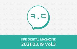 KPR 디지털 매거진 <ㅋ.ㄷ> 봄호