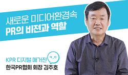 [특집2] 한국PR협회의 신임회장에게 묻다
