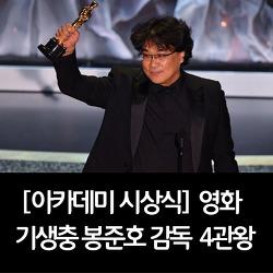 [아카데미 시상식] 영화 기생충 봉준호 감독 4관왕
