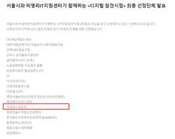 서울시와 비영리IT지원센터가 함께하는 <디지털 참견시점> 최종 선정
