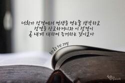 [하나님의교회 패스티브닷컴]엘로힘은 두 분으로 존재하시는 아버지하나님과 어머니하나님이다.