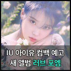 아이유, 새 앨범 '러브포엠'[Love Poem] 컴백 예고