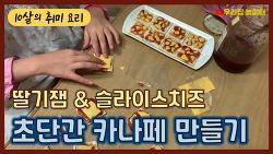 초간단 카나페 만들기 (크래커와 딸기잼과 슬라이스 치즈만 있으면 되요)