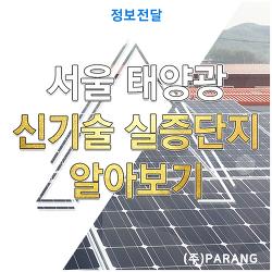 서울 태양광 신기술 실증단지 알아보기