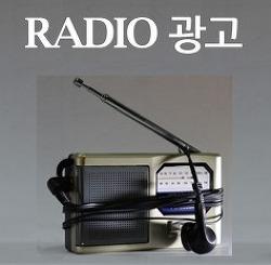 방송광고:: 라디오광고 매체소개