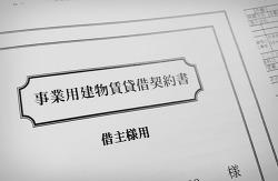 일본 부동산이 계약시에 알려주는 생소한 것