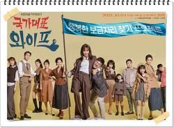 국가대표 와이프, '등장인물-몇부작-시청률-재방송'