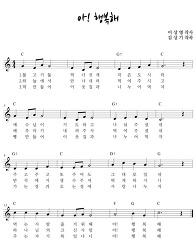주일학교 찬양 - 아 행복해 코드 편곡(단선악보)