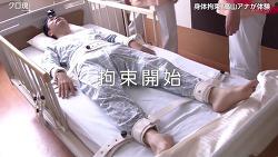 병원의 손발 속박. 눈물나게 공감 후회되는