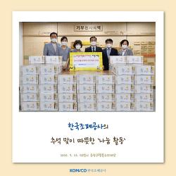 한국조폐공사의 추석맞이 따뜻한 '나눔 활동'