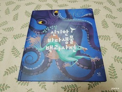 [그림책] 정말정말 신기한 바다생물 백과사전 - 글 주세페 단나 , 그림 라그 언너 (별글)