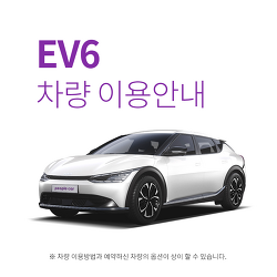 EV6 차량 이용안내