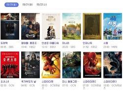 2021년 추석 명절 tv 특선영화 편성표 19일~21일