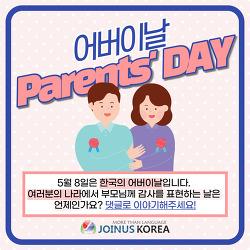 [Daily JOKOer] May 8th Parents' Day in Korea 한국의 어버이날