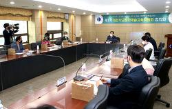 '대전학교예술교육委'설치 및 첫 정기회 개최