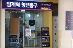 [20210715]안양시  '범계역 청년출구' 경기도 우수공간 공모 선정