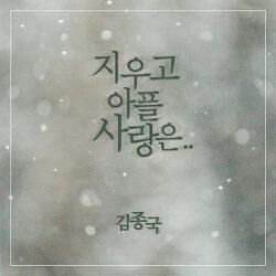 김종국, 8년여 만에 솔로 컴백 '지우고 아플 사랑은'