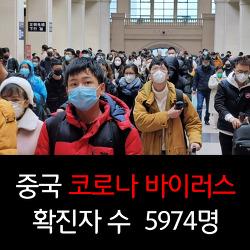 중국 신종 코로나 바이러스, 사스 때보다 많은 확진자 수  5974명