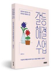 새 책 <갈등해결 수업>