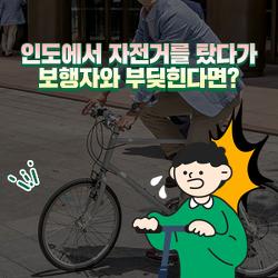 인도에서 자전거를 탔다가 보행자와 부딪힌다면? (~7/25)