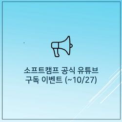 [이벤트] 소프트캠프 공식 유튜브 구독 이벤트 (~10/27)