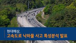 현대해상, 「고속도로 낙하물 사고 특성분석」발표