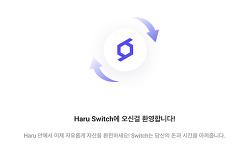 하루 인베스트 내 코인 환전 스위치 기능 / Haru invest Switch