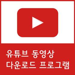 1그램 플레이어 유튜브 동영상 다운로드 프로그램 추천