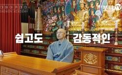 수심결 강의 유튜브 업로드 안내