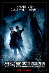 [영화] 셜록 홈즈/Sherlock Holmes, 2009+셜록홈즈 : 그림자 게임/Sherlock Holmes: A Game of Shadows, 2011