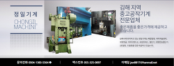 김해 지역 중고 CS프레스 심팩 150톤- 정일기계