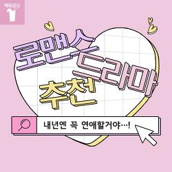 [연애 정보] 내년엔 꼭 연애할 거야…! 로맨스 드라마 추천!
