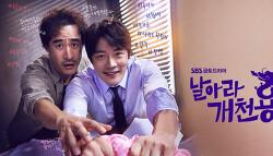 날아라 개천용 박준영변호사와 박상규기자를 그린다,  검언 유착 드라마가 SBS에서?