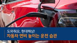 자동차 연비 높이는 운전 습관
