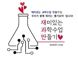 9/3 '재과만 톡톡' 행사 안내 및 후기