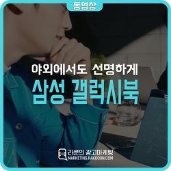 삼성 갤럭시북 플렉스&이온 광고