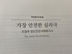 잡지 멜랑콜리아 인터뷰