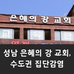 성남 은혜의 강 교회,  수도권 집단감염 하루새 40여명 확진