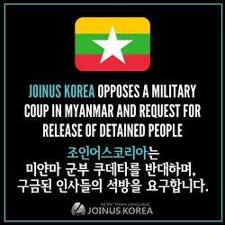 JOINUS KOREA opposes a military  coup in Myanmar (미얀마의 군부 쿠데타를 반대합니다)